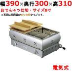 おでん鍋 業務用 電気式 8寸 4ッ仕切 EBM