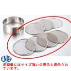 18-8替アミ 21cm用 50メッシュ/グループT