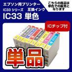 エプソン 互換インク IC33 インク EPSON プリンターインク 単品