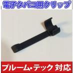 送料無料 日本製 プルームテック クリップ 電子タバコ用クリップ (1個入り)PTclip プルームテック対応クリップ ptクリップ