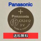 送料無料パナソニック製 CR2412 リチウムボタン電池◎レクサス・クラウン・マジェスタ等に◎