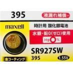 送料無料 日立マクセル 時計用酸化銀電池1個P(SW系アナログ時計対応)金コーティングで接触抵抗を低減 SR927SW 1BT A