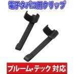 送料無料 日本製 プルームテック クリップ 電子タバコ用クリップ (2個入り)PTclip プルームテック対応クリップ ptクリップ