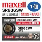 日立マクセル 時計用酸化銀電池1個P(SW系アナログ時計対応)金コーティングで接触抵抗を低減 SR936SW 1BT A