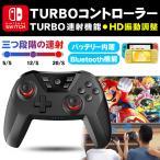 switch コントローラー SWITCH プロコン Bluetooth 6軸ジャイロセンサー TURBO連射 HD振動機能調整可能 NFC Amiibo搭載 スイッチ 任天堂 ニンテンドー