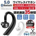 ワイヤレス イヤホン ビジネスイヤホン ステレオ Bluetooth5.0 車載 180°転回 ハンズフリー通話 安全運転 2つのデバイス接続可能