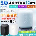 スピーカー Bluetooth ブルートゥーススピーカー IPX5 防水スピーカー ポータブルスピーカー 小型スピーカー スマホ スピーカー 無線