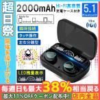 ワイヤレスイヤホン Bluetooth5.1 コンパクト 高音質 重低音 防水 スポーツ iPhoneAndroid ブルートゥース 最新型