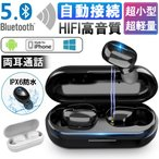 イヤホン Bluetooth5.0 自動ペアリング ステレオサウンド ノイズキャンセリング対応 充電ケース付き 完全ワイヤレス イヤホン 音声アシスタント