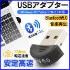 Bluetooth ブルートゥース受信機 レシーバー アダプター ブルートゥース Bluetooth5.0 トランスミッター ブルートゥース Bluetooth v5.0