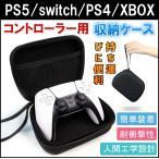 PS5収納ケース ゲームパッドバッグ コントローラー収納ケース SwitchPS 4/XBOXハンドルも対応 耐衝撃プロテクター収納袋 便利