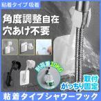 シャワーホルダー シャワーフック シャワーヘッドホルダー がっちり固定 お風呂に取付 角度自由調整可能 汎用 穴あけ&ネジ止め不要