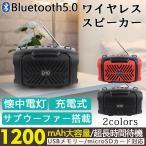 ワイヤレス スピーカー Bluetooth アウトドア TFカード対応 スマホ ワイヤレス 防災 照明 FMラジオ 音楽 多機能