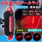 自転車 テールライト 充電式 防水 明るい USB サイクリング 点灯 点滅 フラッシュ 夜間走行の視認性をアピール 簡単装着 高輝度 防水