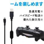 ps4充電ケーブル プレステ4 コントローラー 充電器 MicroUSB USBケーブル