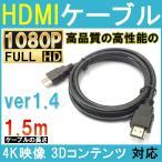 HDMIケーブル イーサネット対応ハイスピード 1.5m テレビ TV tvケーブル ケーブル HDMIケーブル HDMI(タイプA)→HDMIケーブル(タイプA)