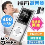 MP3プレーヤー ウォークマン HIFI超高音質 スピーカー搭載 MP4プレーヤー 音楽プレーヤー 超軽量 持ち運び