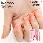 ネイルシール インココ グァバモヒート 簡単 貼るだけ マニキュア ペディキュア ネイル シール