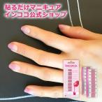 ネイルシール インココ サングリア ピンク 簡単 貼るだけ マニキュア ペディキュア ネイル シール