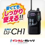 トランシーバー インカム アルインコ DJ-CH1 特定小電力 トランシーバー 無線機 激安 子供用 プレゼント レジャー