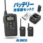 トランシーバー インカム アルインコ DJ-CH201 《バッテリー・充電器セット 》 特定小電力トランシーバー 無線機 ロングアンテナ