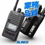 トランシーバー インカム アルインコ DJ-P221 特定小電力トランシーバー 無線機 防水 ロングアンテナ おすすめ 売れ筋