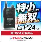 トランシーバー インカム アルインコ DJ-P24 ALINCO / 特小 無線機 / 飛距離 屋外 防水