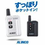 トランシーバー インカム アルインコ DJ-PX31 特定小電力トランシーバー 小型 コンパクト 歯科医院 クリニック