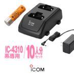 アイコム 2口充電器 BCー200