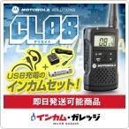 インカムセット トランシーバー モトローラ CL08 《+クリップレスMS,バッテリー充電器セット》 特定小電力トランシーバー 無線機 防滴 クリエイト
