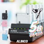 5台フルセット トランシーバー インカム アルインコ DJ-PX5 《+EME-66B×5、EDC-208、EDC-162 》 特定小電力トランシーバー コンパクト 小型 売れ筋 日本製