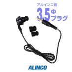 アルインコ ツイストコードイヤホン EME-66B (送信機能なし)インカム トランシーバー 無線機 イヤホンマイク / 3.5φ1ピンプラグ / DJ-PX5用