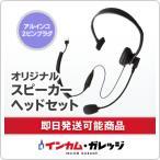 スピーカー ヘッドセット 《Sプラグ》 インカム トランシーバー 無線機 イヤホンマイク / DJ-PB20 DJ-PX31 DJ-CH201 DJ-CH1 / アルインコ用