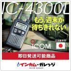 トランシーバー インカム アイコム 特定小電力 無線機 ロングアンテナ サバゲー 装備 日本製 防水 IC-4300L
