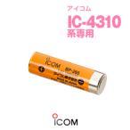 アイコム バッテリー 充電池 BP-260 IC-4300 IC-4300L IC-4350 IC-4350L用