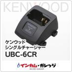 ケンウッド シングルチャージャー UBC-6CR インカム / トランシーバー / バッテリー充電器 / KENWOOD / デミトス UBZ-EA20R用