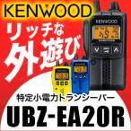 インカム ケンウッド トランシーバー 最新 売れ筋 UBZ-EA20R