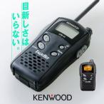 トランシーバー インカム ケンウッド トークビット UTB-10 KENWOOD TALKBIT / 特小 無線機