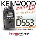 ハイパワートランシーバー ケンウッド TPZ-D553MCH  登録代行OK! 5W デジタル登録局 簡易無線機 ミルスペック 防水 ノーマルバッテリー同梱版