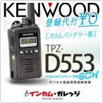 ハイパワートランシーバー ケンウッド TPZ-D553SCH  KENWOOD / 5Wデジタル登録局簡易無線機 / ミルスペック / スリムバッテリー同梱版