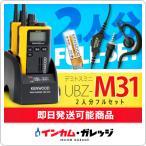 2人分フルセット トランシーバー ケンウッド デミトスミニ UBZ-M31 (+ワーキーKS×2, UBC-9CR, UBC-7SL, UPB-7N×2) 特定小電力トランシーバー