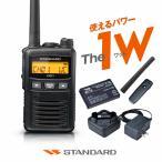 ハイパワートランシーバー スタンダード VXD1 登録代行OK! 1W デジタル登録局 簡易無線機 防水
