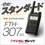 インカム トランシーバー 防水 売れ筋 小型 FTH-307 八重洲無線