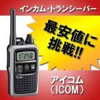 ショッピング最安値 【最安値】 無線機 インカム アイコム ICOM IC-4300 特定小電力トランシーバー 中継器対応 シルバー