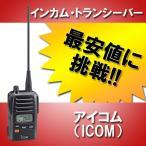 【最安値】 アイコム IC-4810(IC4810) インカム・トランシーバー激安
