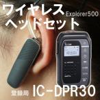 無線機 インカム アイコム ICOM IC-DPR30+Explorer500 登録局 デジタルトランシーバーとワイヤレスヘッドセットのセット