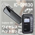 トランシーバー デジタルトランシーバーとワイヤレスヘッドセットのセット IC-DPR30+Explorer80 インカム 無線機 アイコム