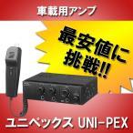【最安値】ユニペックス UNI-PEX NDA-204A 車載アンプ