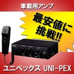 【最安値】ユニペックス UNI-PEX NDA-602A 車載アンプ