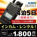 レンタル4泊5日【保険あり】| トランシーバー アルインコ  DJ-P221